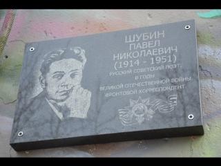 В Никеле торжественно открыли мемориальную доску русскому поэту и фронтовому корреспонденту - Павлу Шубину.
