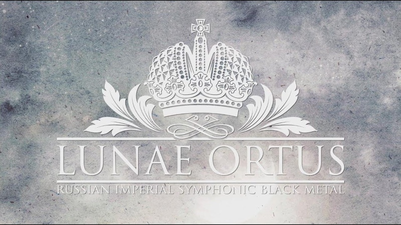 LUNAE ORTUS - The Woesome Famine (Official lyric-video)