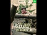 Один в поле воин / серия 3 из 4 / 2018