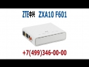 Абонентский терминал GPON ZTE ZXA10 F601