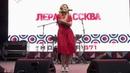 Лера Массква - 7 этаж (День города Москвы 871 на Трубной площади)