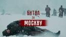 От Москвы до Балатона - Битва за Москву