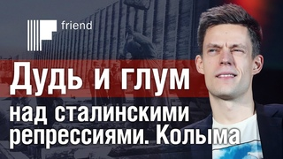 Дудь и глум над сталинскими репрессиями. Колыма