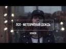 Дешёвые Драмы Метеоритный дождь ЛСП Рома Англичанин cover