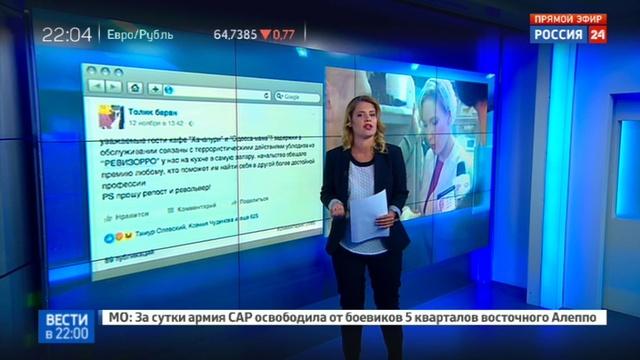 Новости на Россия 24 • Скандальное Ревизорро богема обещает выпустить ведущей кишки