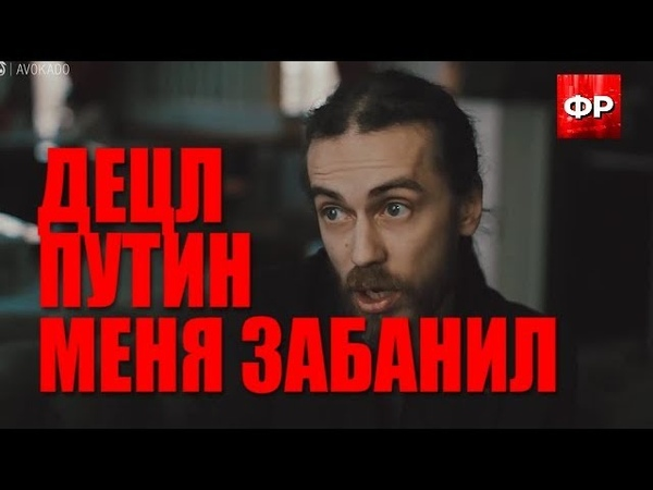 ДЕЦЛА ЗАБАНИЛ ПУТИН!