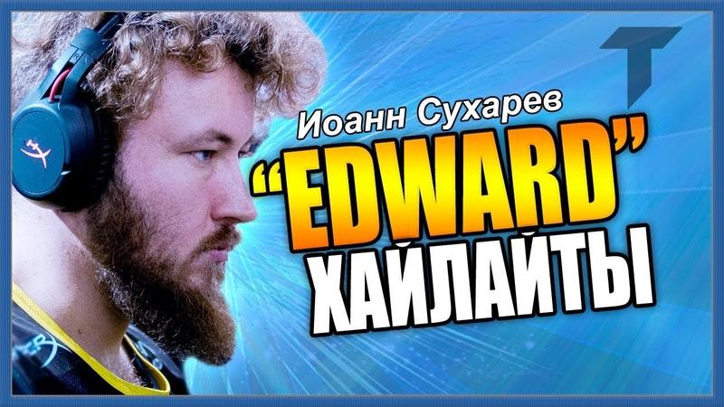 EDWARD ЛУЧШИЕ МОМЕНТЫ / ХАЙЛАЙТЫ ЭДВАРДА В CS GO