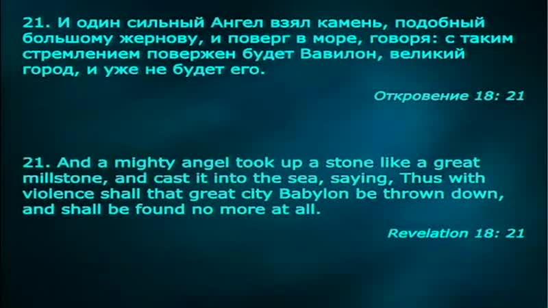22. Откровение труб_ 2. - Проповедь Виталия Олийника. 10.09.2010