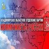 КОММУНИСТЫ РОССИИ Владимирская область