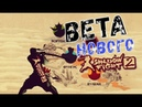 НОВЫЙ Shadow fight 2 BETA ►РЕЙДОВЫЙ РАЙ