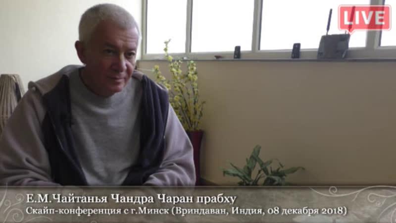 Скайп-конференция с г.Минск