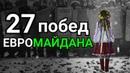27 ПОБЕД ЕВРОМАЙДАНА СПУСТЯ 5 ЛЕТ!