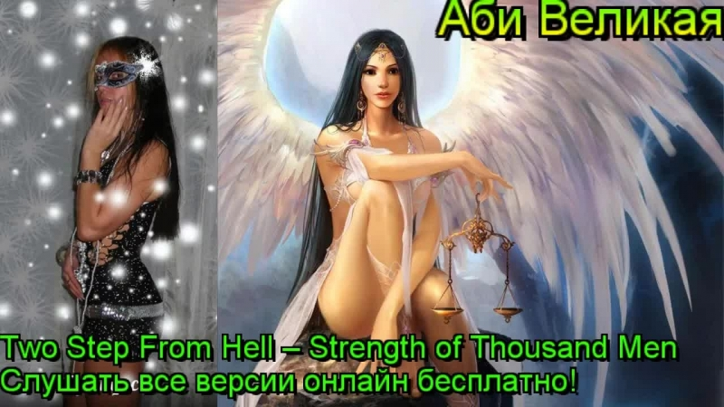 Two Step From Hell – Strength of Thousand Men СЛУШАТЬ