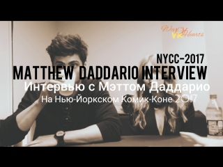 Interview with Matthew Daddario on the NYCC-2017 (rus sub) | Отрезок из интервью Нью-Йоркского Комик-Кона 2017 (рус суб)