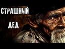 Детектив 2018СТАРЫЙ ДЕДфильм онлайнкриминалПросто топ