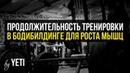 Продолжительность Тренировки для роста мышц Сколько длится тренировка Бодибилдера