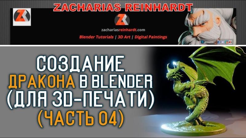 Создание дракона в Blender (для 3D-печати). Часть 04. Create a DRAGON in Blender (for 3D Printing)