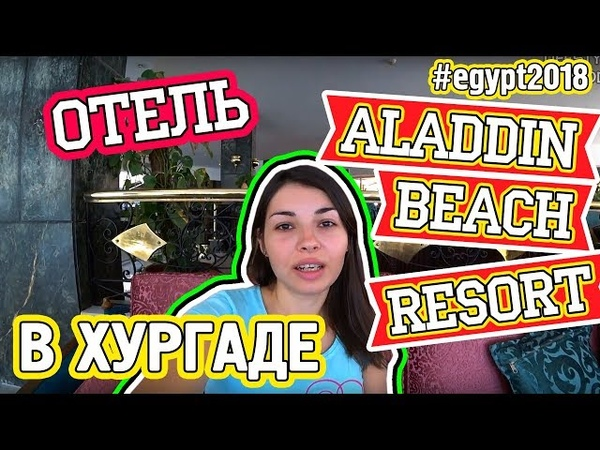 Отель ALADDIN BEACH RESORT в Хургаде | EGYPT 2018