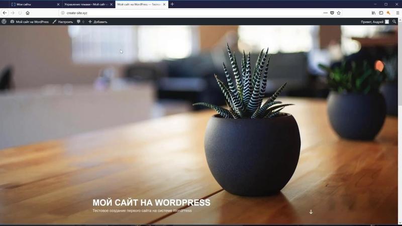 Как создать сайт на Wordpress за час используя плагин Elementor, 2018 | WordPress