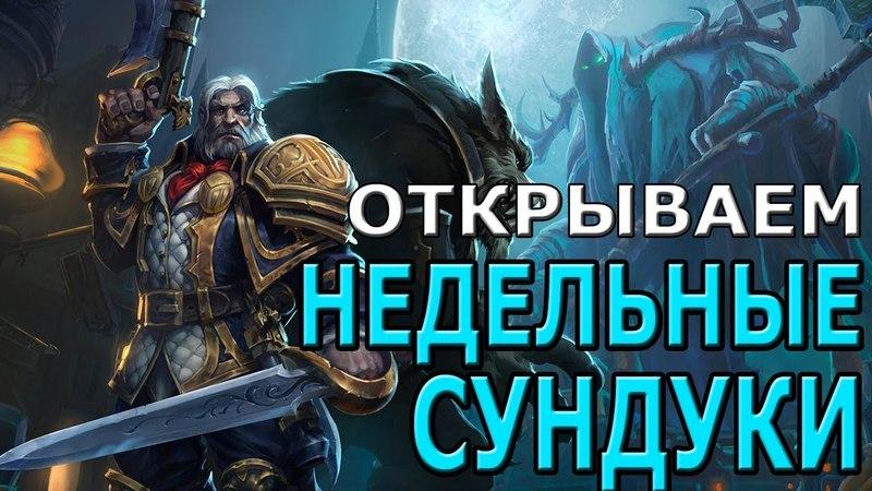 Открываем Недельные сундуки за ключ 15 World of Warcraft Legion Подземелья миф