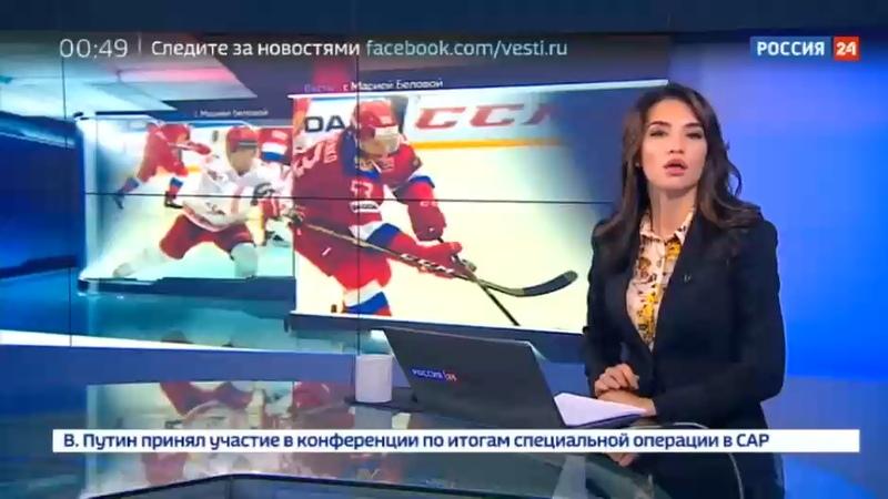 Новости на Россия 24 • Российские хоккеисты обыграли сборную Белоруссии в контрольном матче
