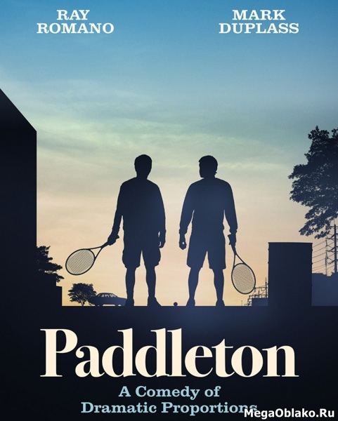Паддлтон / Paddleton (2019/WEB-DL/WEB-DLRip)