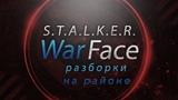 СТАЛКЕР или Warface Сталкерские будни в warface #1 разборки на районе