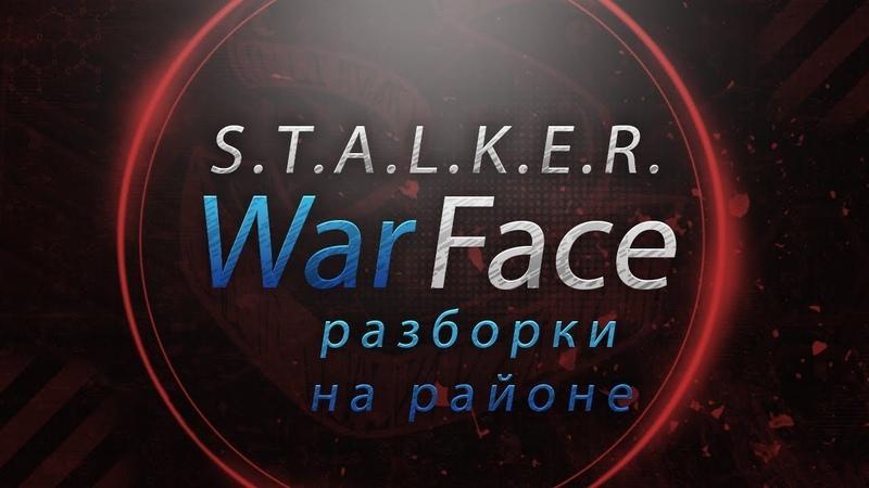 СТАЛКЕР или Warface Сталкерские будни в warface 1 разборки на районе