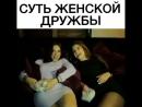 Суть женской дружбы