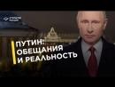 Стариков не только приговорили, но и решили сэкономить - Обещания Путина