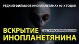 Вскрытие инопланетянина с русскими комментариями. Архив RUFORS