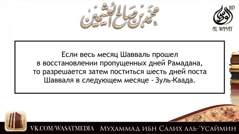 Хукм в отношении восполнения 6 дней поста Шавваля в Зуль-Каада - шейх аль-'Усаймин ᴴᴰ
