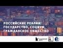 Наталья Зубаревич Вертикальная Россия российское пространство на рубеже 2010 2020 х годов