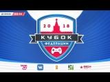 Открытый кубок Федерации компьютерного спорта города Москвы по киберспорту.