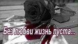 Без любви жизнь пуста... Божественно красивая музыка - дудук