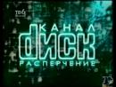 00. Диск-канал. Расперчение (заставка) ( Диск-канал. Расперчение , ТВ-6 , Москва, 2000