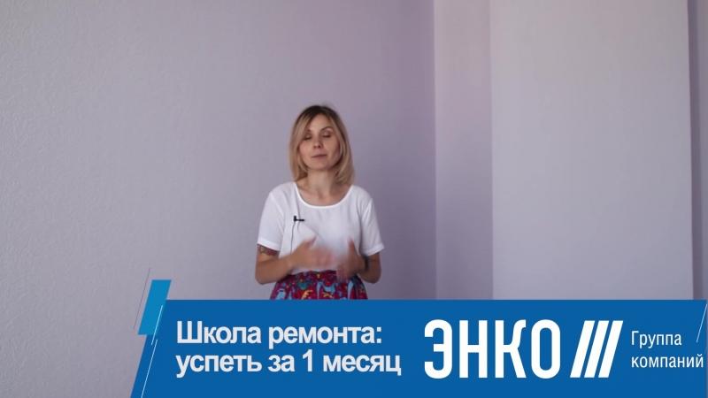 Школа ремонта ЭНКО. 3 выпуск. Итоги второй недели