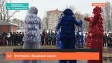 Смоленск Фестиваль