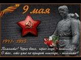 День Победы -Марш Прощание Славянки.