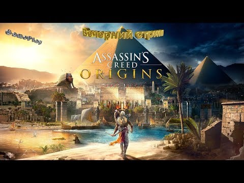 Прохождение Assassins Creed: Origins 10