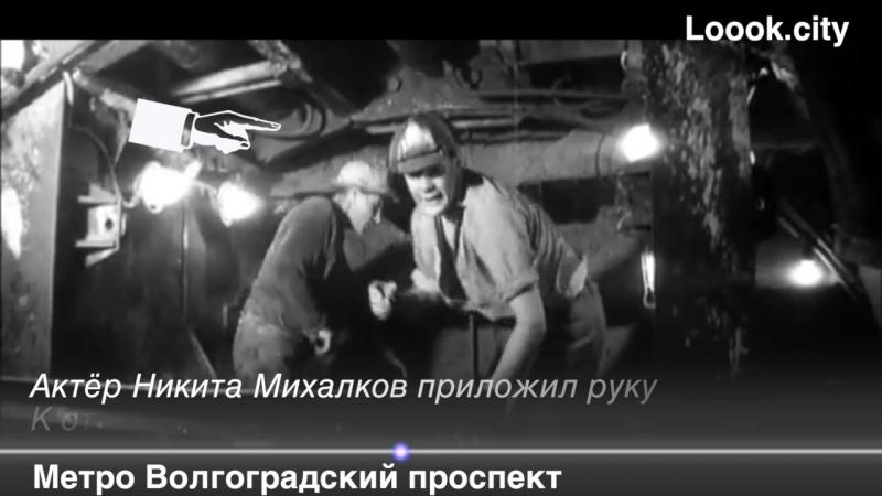2. метро. Волгоградский проспект. Я шагаю по Москве. 1963г.