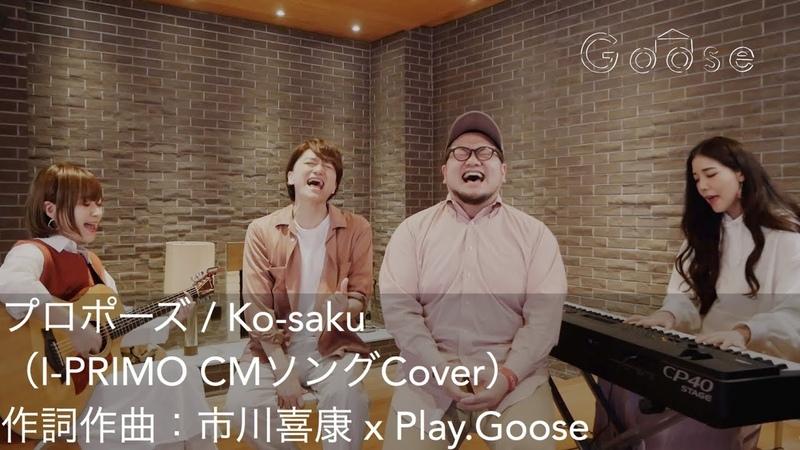 プロポーズ / Ko-saku(I-PRIMO CMソングCover)作詞作曲:市川喜康 x Play.Goose