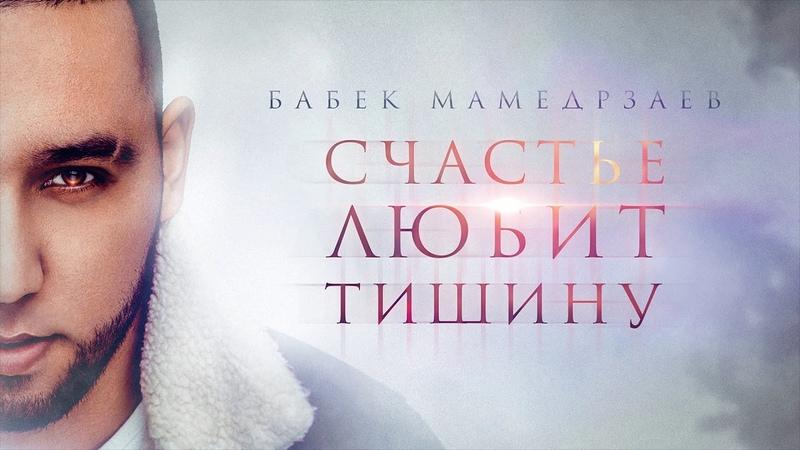 Бабек Мамедрзаев - Счастье любит тишину (Official audio)