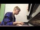 Сатана Печёт Блины - Вишневый Блейзер (piano cover)