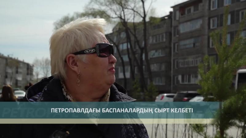 ҚАЛАДАҒЫ КӨПҚАБАТТЫ БАСПАНАЛАРДЫҢ СЫРТ КЕЛБЕТІ открытыйпетропавловск openpetropavl скопетропавловск северныйказахстан