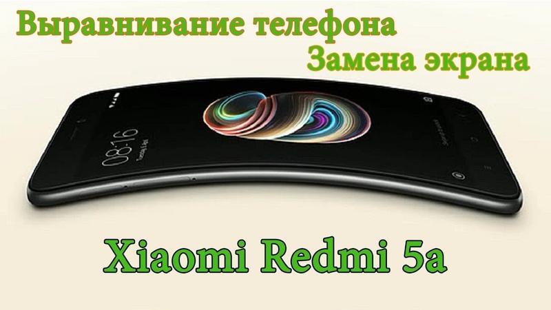 Выравнивание корпуса и замена экрана xiaomi redmi 5a