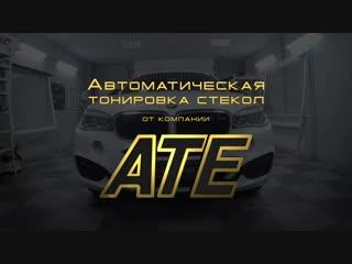 Автоматическая тонировка 2 стекла BMW X6 F16 от компании ATE