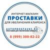 autoprostavki.ru