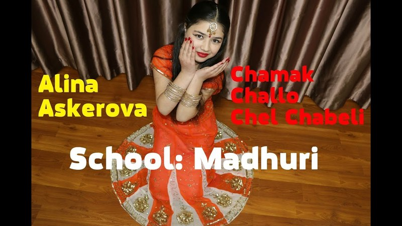 Alina Askerova | School Madhuri | Chamak Challo Chel Chabeli | Choreography by Rima Shamo