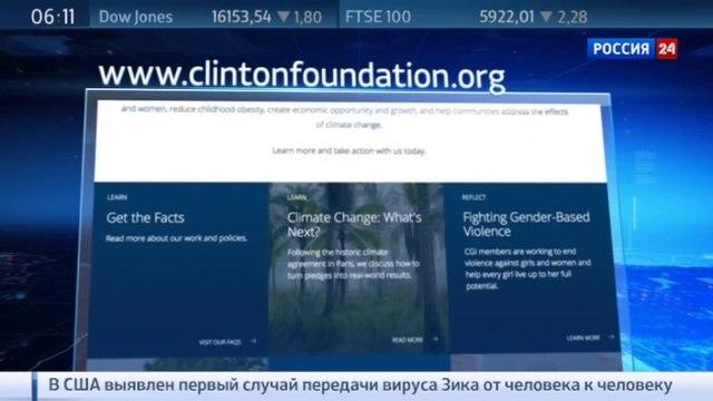 Новости на «Россия 24» • Выборы в США кампанию Хиллари Клинтон оплатили иностранные олигархи